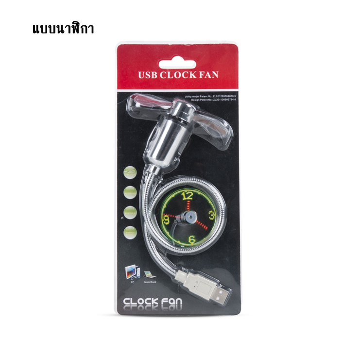Mini USB LED Fan Watch พัดลม