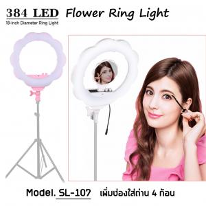 LED Ring Light Flower SL-107 (384 ดวง) size 18 นิ้ว